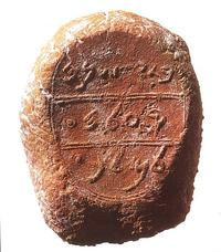 Mit freundlicher Erlaubnis von © Robert Deutsch, aus: R. Deutsch, Biblical Period Hebrew Bulla. The Josef Chaim Kaufman Collection, Tel Aviv 2003, 86