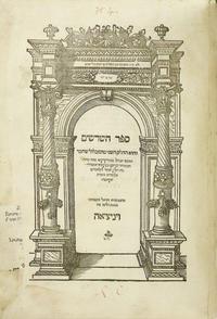 Abb. 1 Titelseite des Sefer ha-Schoraschim (Druckausgabe: Venedig 1546).