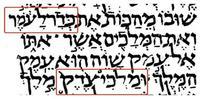 Ausschnitt aus fol. 8r, http://www.seforimonline.org/seforimdb/pdf/264.pdf