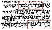 Ausschnitt aus fol. 7v, http://www.seforimonline.org/seforimdb/pdf/264.pdf